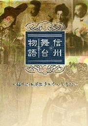 信州舞台物語−団十郎も須磨子もやってきた−の表紙