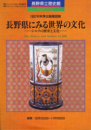 長野県に見る世界の文化−シルクの歴史と文化−の表紙