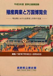 殖産興業と万国博覧会−明治期における長野県と世界の交流−の表紙