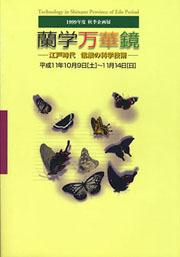 蘭学万華鏡−江戸時代信濃の科学技術−の表紙