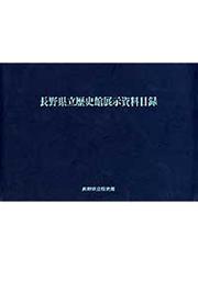 長野県立歴史館展示資料目録の表紙