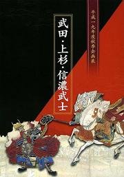 武田・上杉・信濃武士の表紙