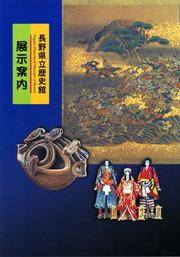 長野県立歴史館展示案内の表紙