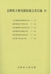 長野県立歴史館収蔵文書目録19の表紙