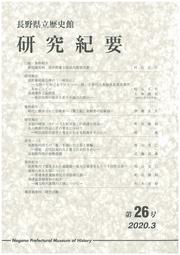 研究紀要第26号の表紙