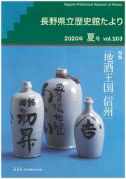 歴史館たより2020夏号 vol.103の表紙