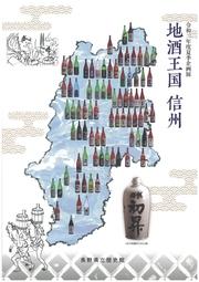 令和2年度夏季企画展図録「地酒王国 信州」の表紙