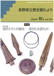 歴史館たより2020秋号 vol.104の表紙