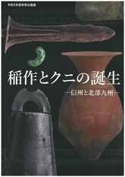令和2年度秋季企画展図録「稲作とクニの誕生-信州と北部九州-」の表紙