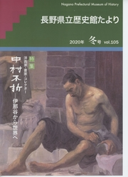 歴史館たより2020冬号 vol.105の表紙