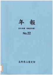 年報 No.22(2019年度)の表紙