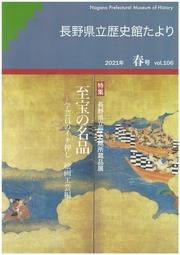 歴史館たより2021春号 vol.106の表紙