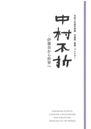 令和2年度冬季展図録「洋画家・書家・コレクター 中村不折-伊那谷から世界へ」の表紙