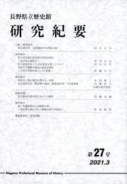 『長野県立歴史館研究紀要』第27号の表紙