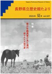 歴史館たより2021夏号 vol.107の表紙