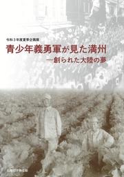 令和3年度夏季企画展図録「青少年義勇軍が見た満州 -創られた大陸の夢」の表紙