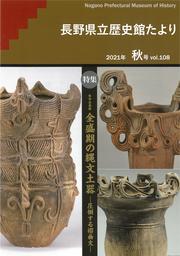 歴史館たより2021秋号 vol.108の表紙
